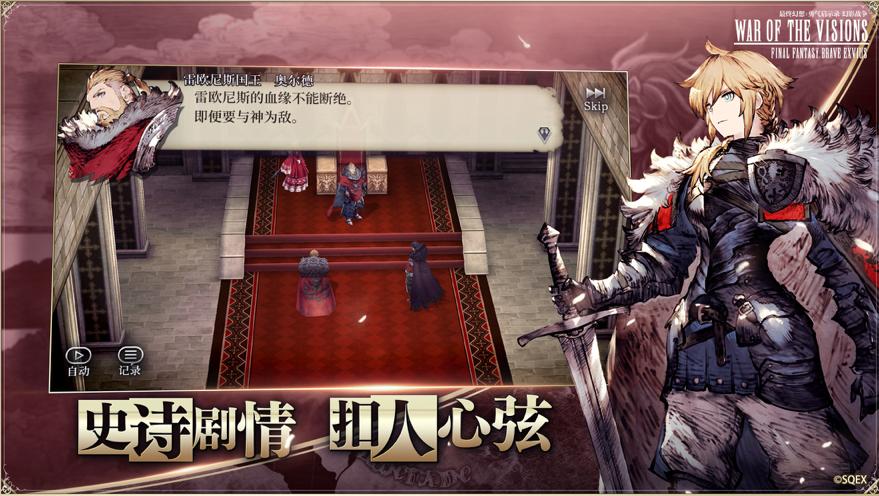 最终幻想:勇气启示录游戏下载图1