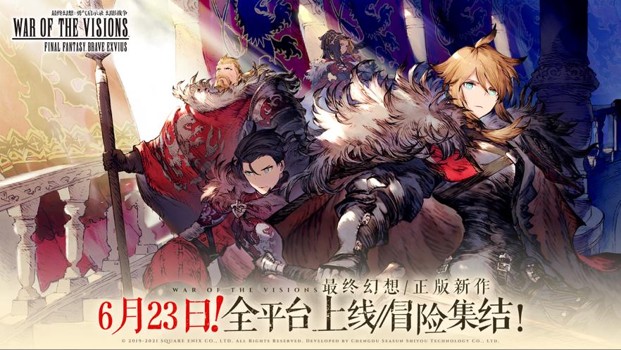 最终幻想:勇气启示录游戏下载图2