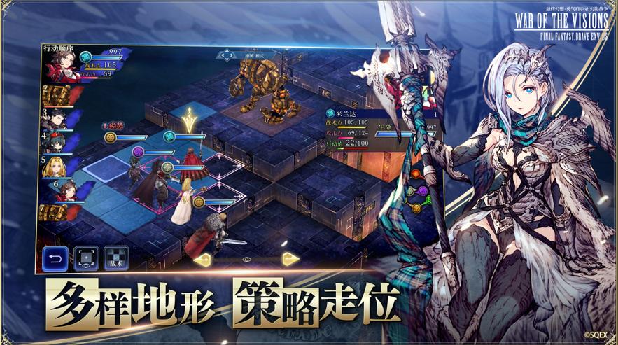 最终幻想:勇气启示录游戏下载图3