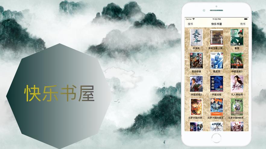 快乐书屋app下载图2