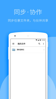 坚果云app安卓版图4