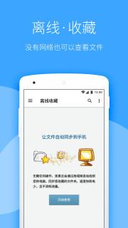 坚果云app安卓版图3