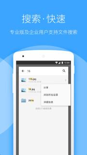 坚果云app安卓版图2