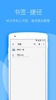 坚果云app安卓版图1