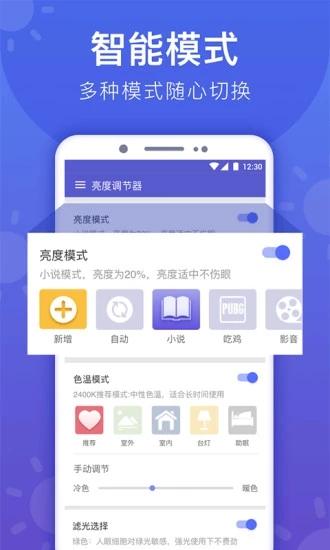 手机亮度调节器app免费版图2