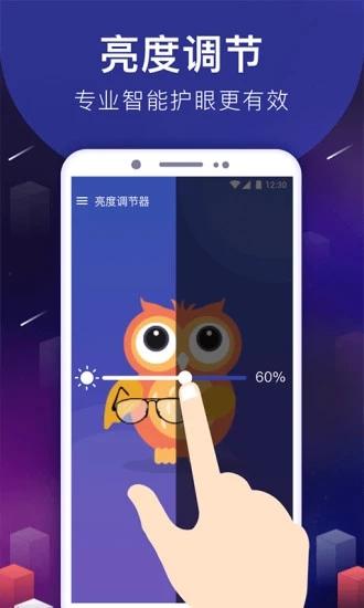 手机亮度调节器app免费版图1