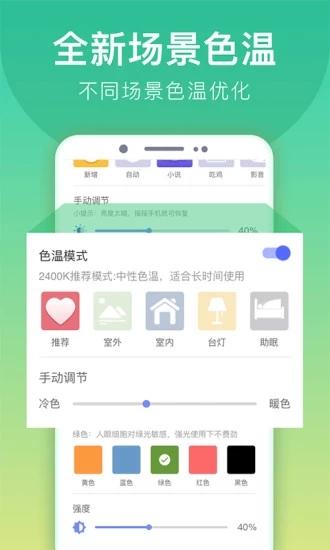 手机亮度调节器app免费版图3