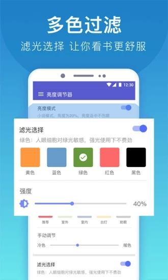 手机亮度调节器app免费版图4