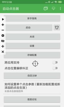自动点击器app破解版图2