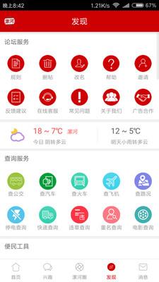 漯河论坛app官方下载图2