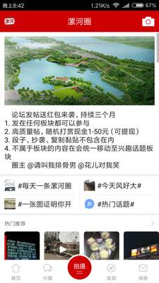 漯河论坛app官方下载图1