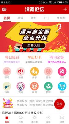 漯河论坛app官方下载图4