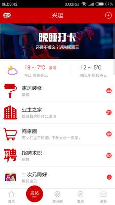 漯河论坛app官方下载图3
