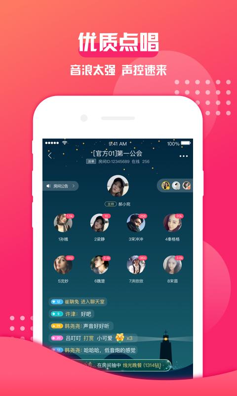 西瓜语音app客户端下载图3