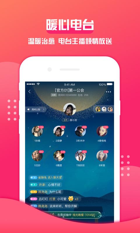 西瓜语音app客户端下载图2