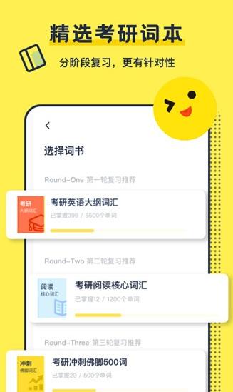 考研英语帮app下载图1