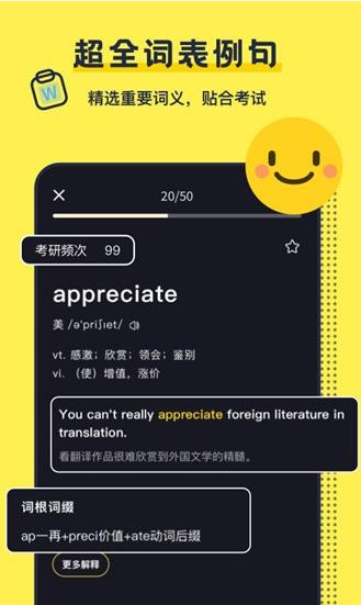 考研英语帮app下载图2