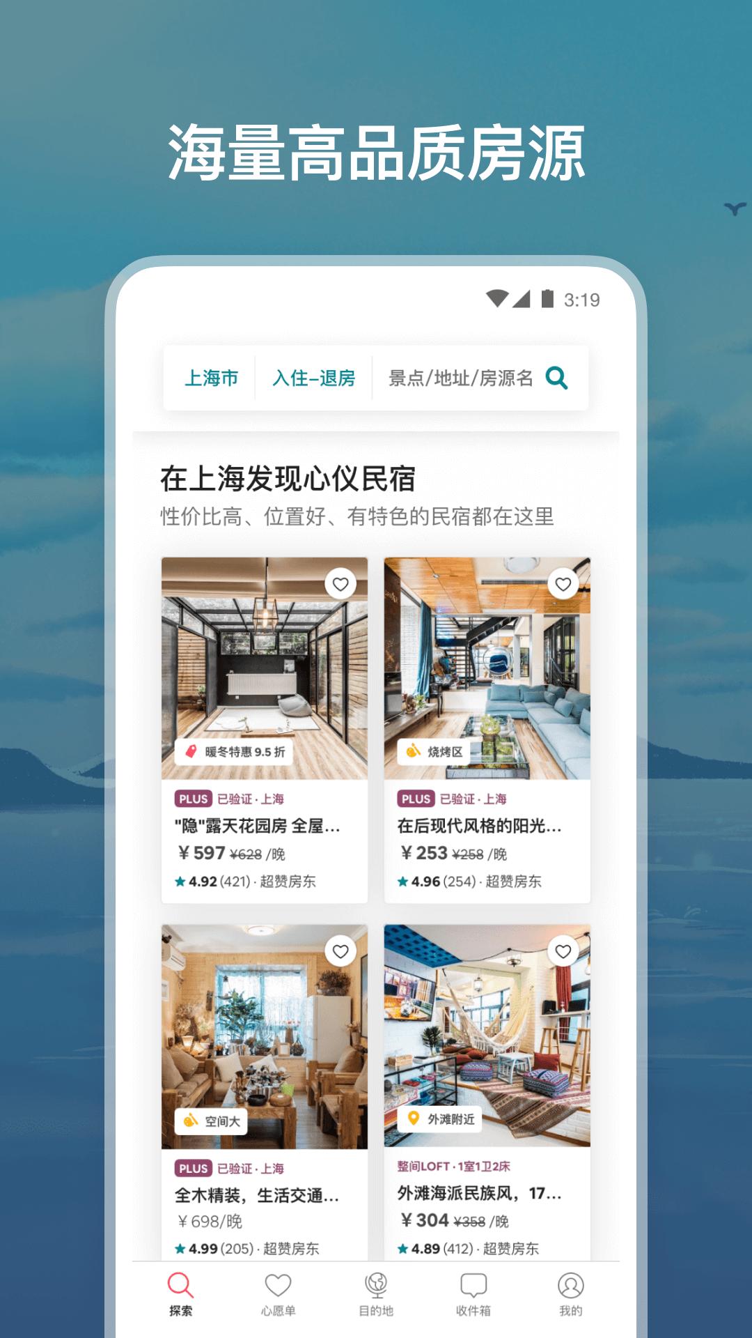 爱彼迎app安卓下载图2