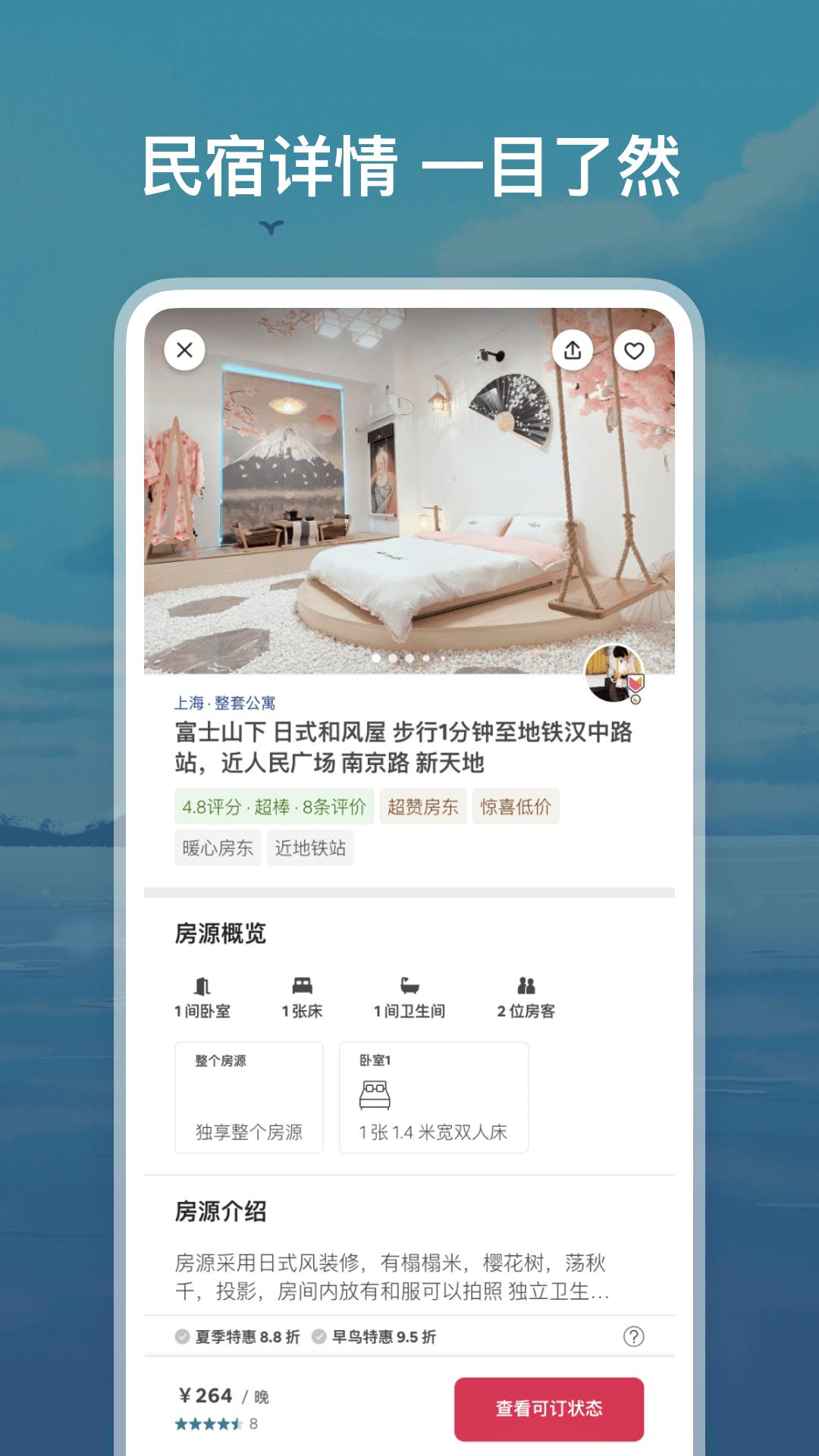 爱彼迎app安卓下载图1