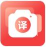 拍照翻译app下载