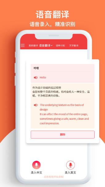 拍照翻译app下载图1