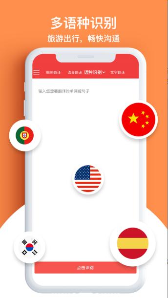 拍照翻译app下载图3