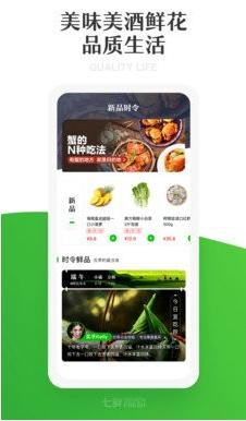 七鲜生鲜超市app图1
