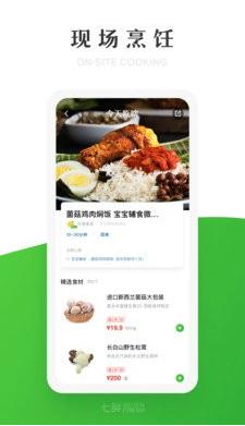 七鲜生鲜超市app图3