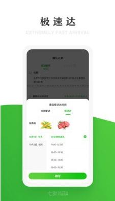 七鲜生鲜超市app图2