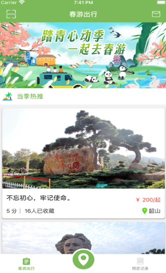 春旅出行app安卓版图1