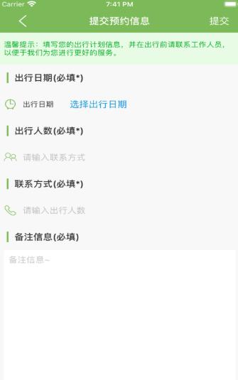 春旅出行app安卓版图2