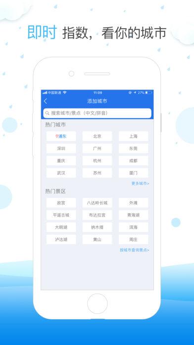 天气快报app免费版图1
