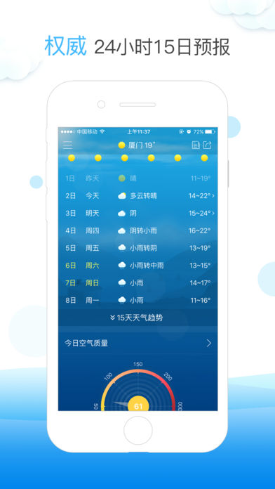 天气快报app免费版图2