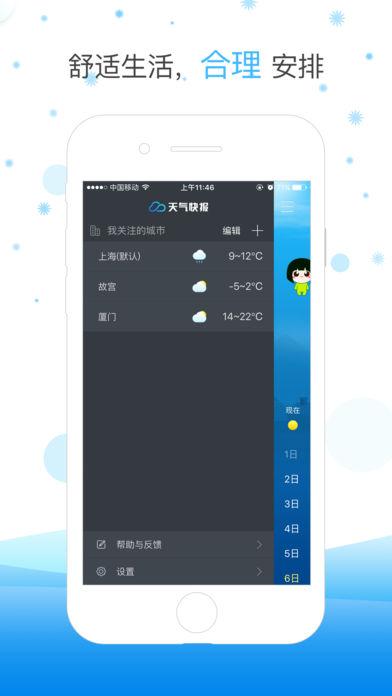 天气快报app免费版图3