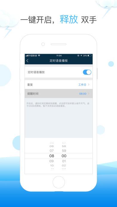 天气快报app免费版图4