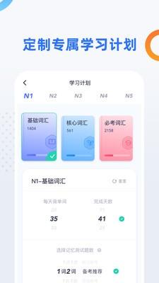 日语考级app客户端下载图3