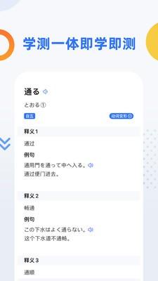 日语考级app客户端下载图1