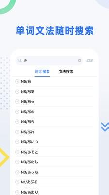 日语考级app客户端下载图2