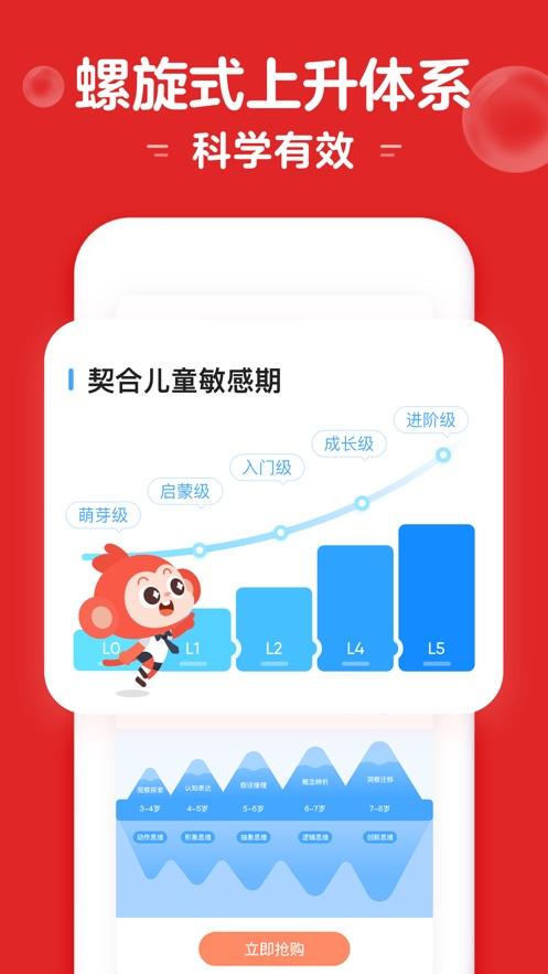 小猴启蒙app免费下载图3