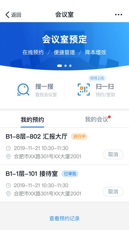 商网办公app最新版图3