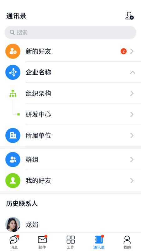 商网办公app最新版图4