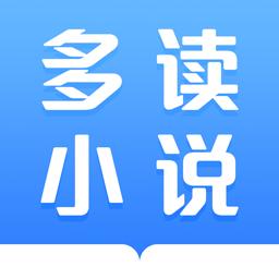多读小说app破解版