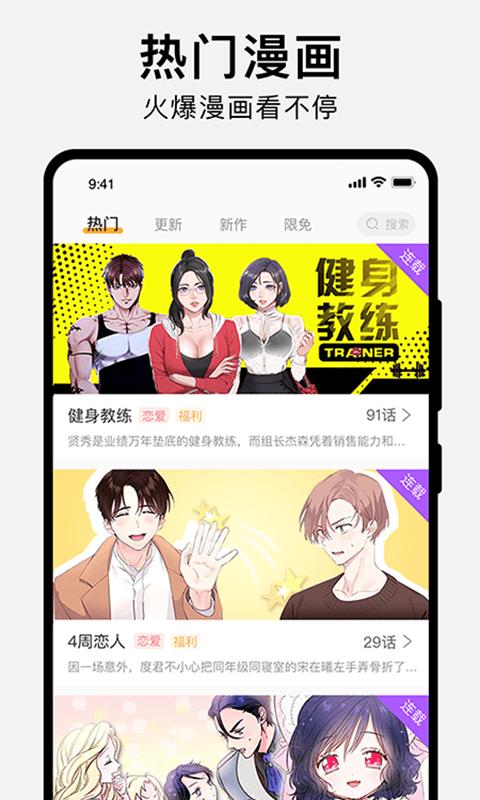 番狸漫画app免费下载图3