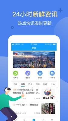 讯飞有声app中文版图3