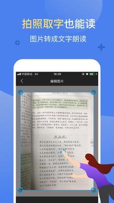 讯飞有声app中文版图1