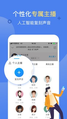 讯飞有声app中文版图2