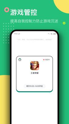 游戏锁app绿色版图1