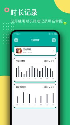 游戏锁app绿色版图2