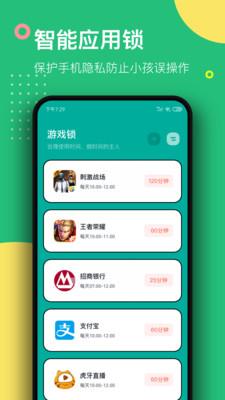 游戏锁app绿色版图4