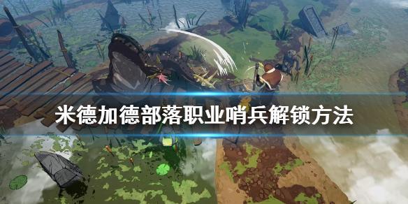 《米德加德部落》游戏哨兵的解锁条件是什么
